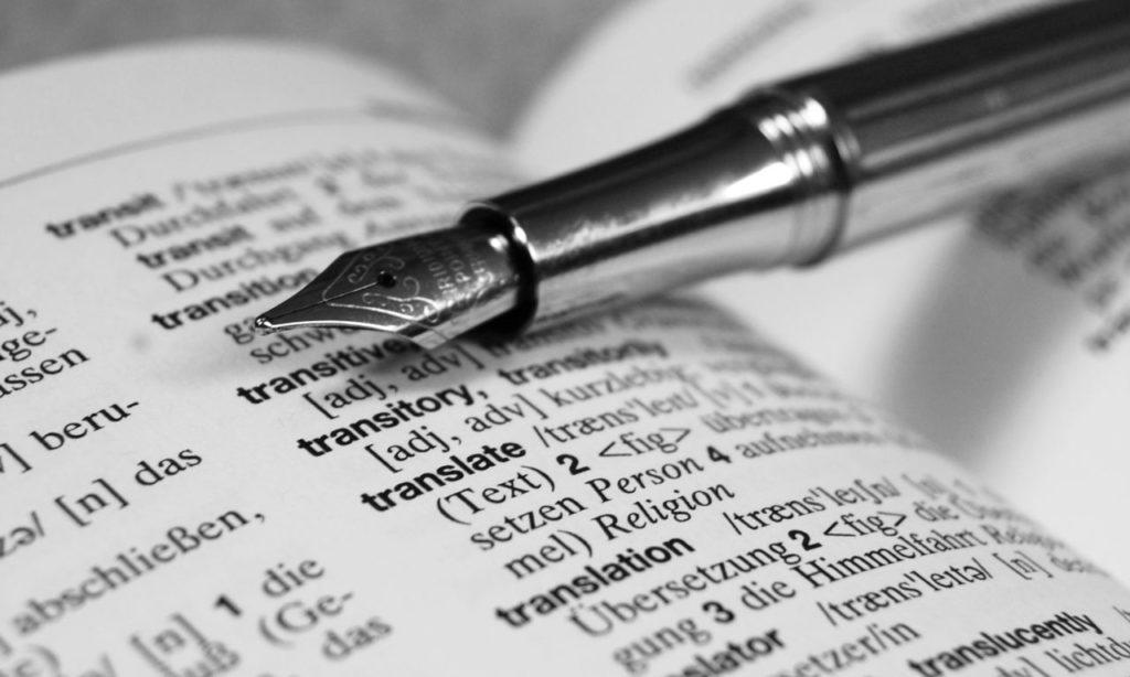 Письменный перевод текстов и статей